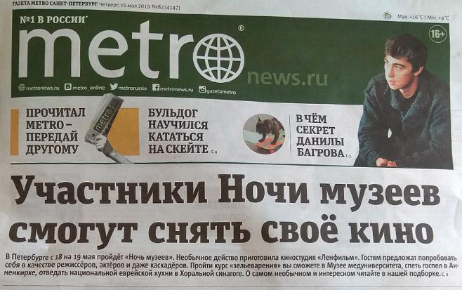 Шапка газеты